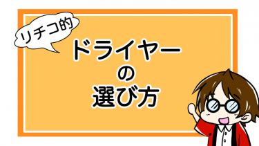 【2020年版】髪の悩み別おすすめドライヤーの選び方!