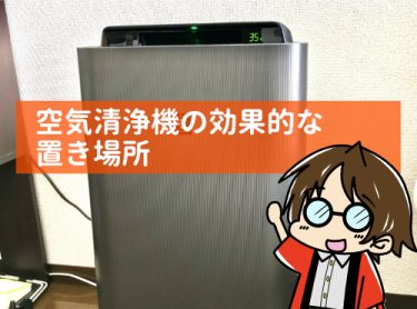 これでバッチリ!空気清浄機の効果的な置き場所教えます!