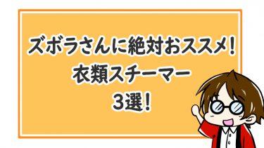 【2021版】ズボラさんに絶対おすすめ!衣類スチーマー3選!!