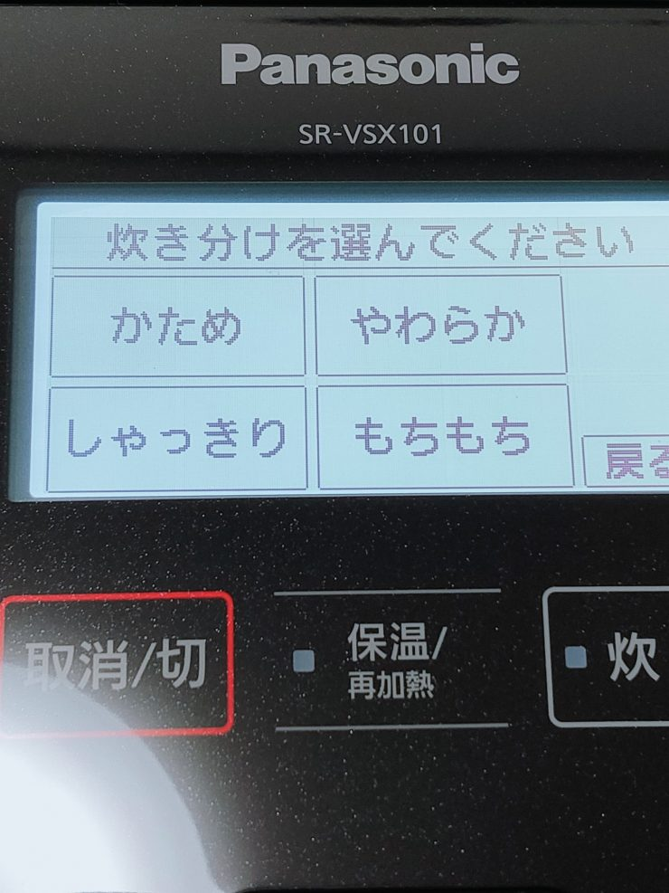 SR-VSX101食感