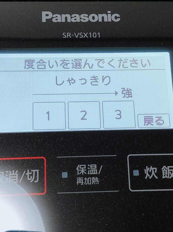 SR-VSX101食感このみ